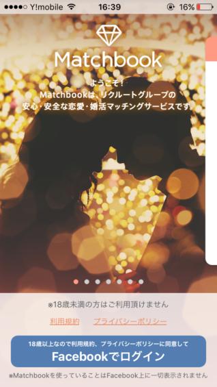 婚活アプリMatchbook(マッチブック)体験談