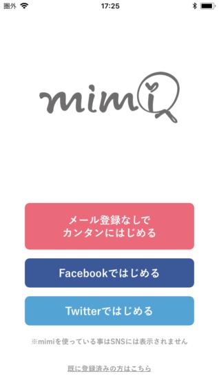 mimi(ミミ)体験談