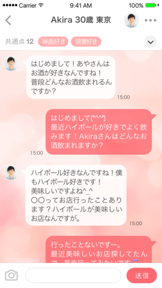 withメッセージ画面
