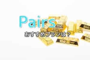Pairs料金アイキャッチ