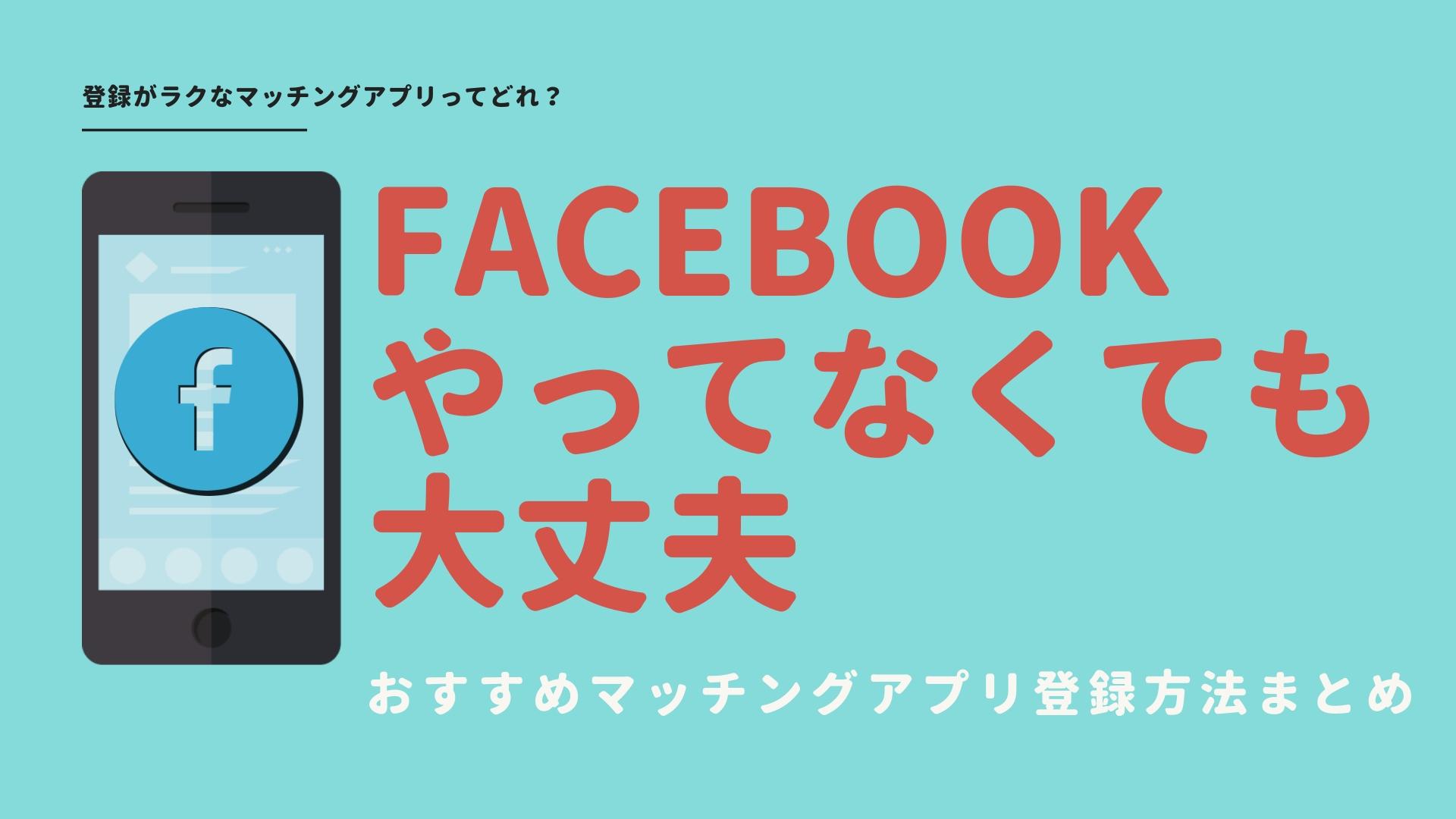 Facebookやってない マッチングアプリ