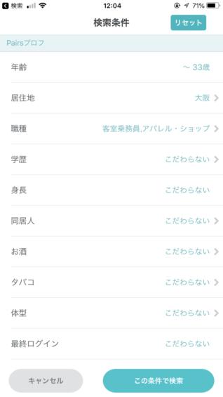 マッチングアプリ検索画面