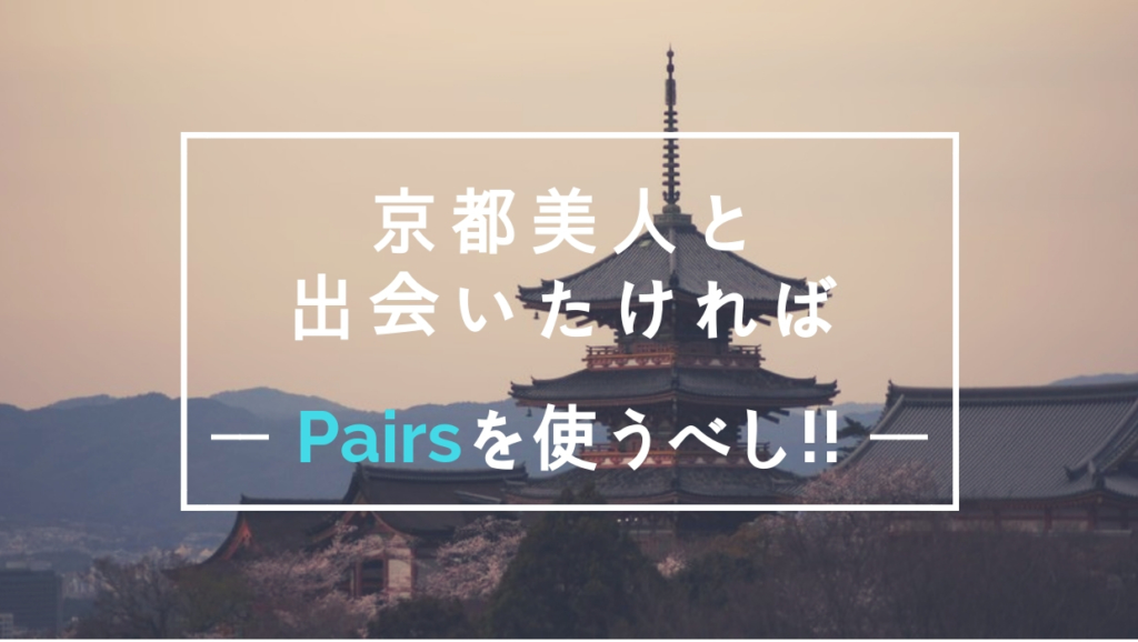 Pairs京都アイキャッチ
