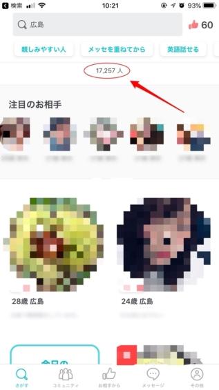 Pairs広島女性の人数検索結果画面