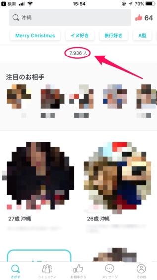 ペアーズ沖縄検索結果画面