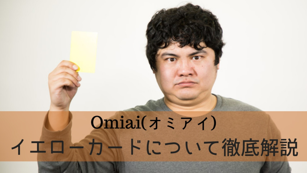 Omiaiイエローカードアイキャッチ