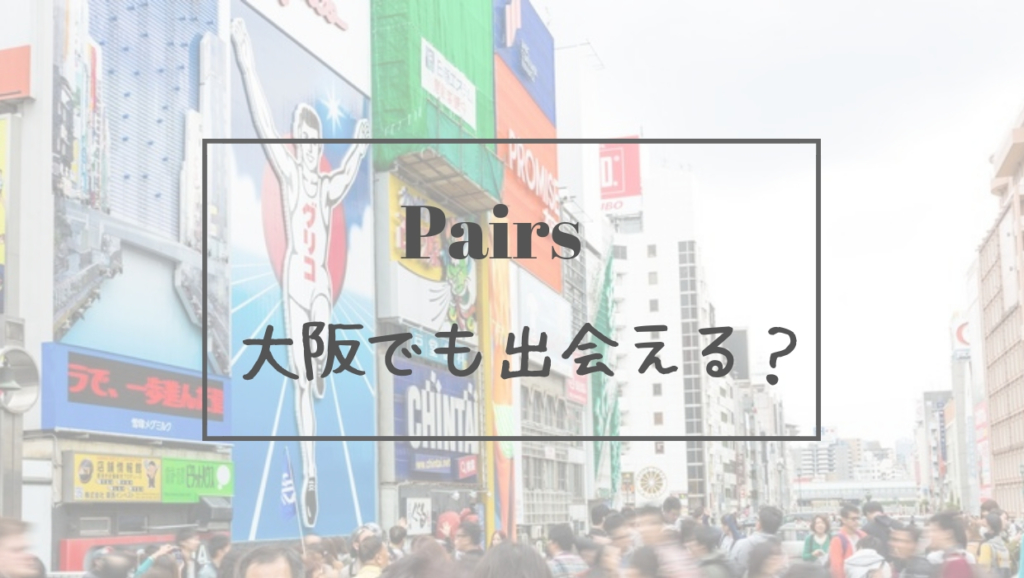 ペアーズ大阪アイキャッチ