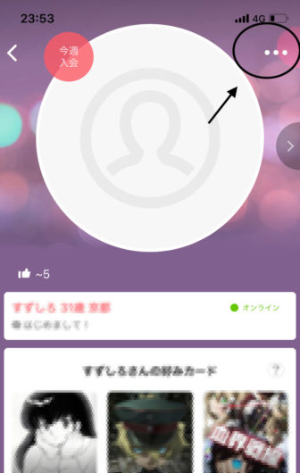 withプロフィール画面