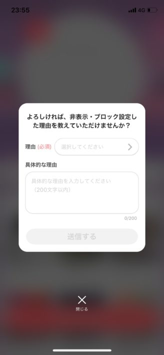 withブロック理由入力画面