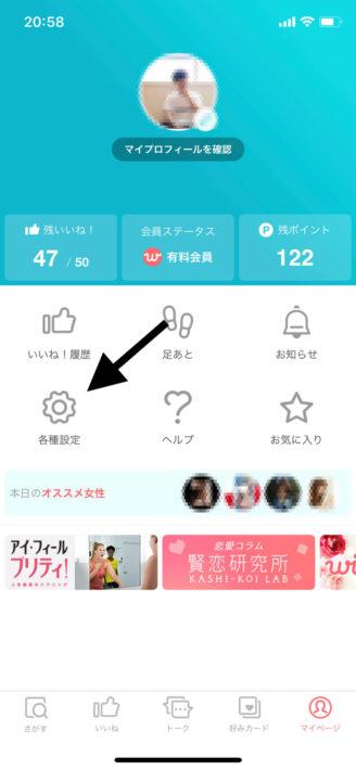 withマイページ画面