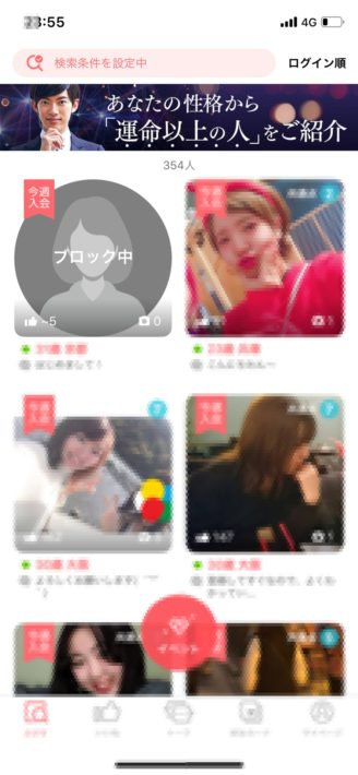 with検索結果画面