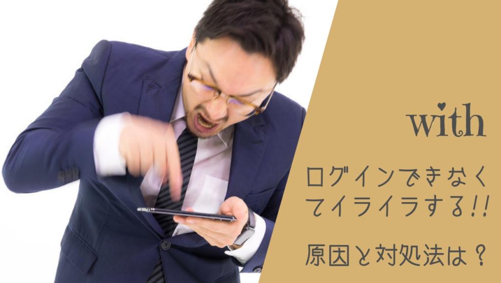 withにログインできないアイキャッチ