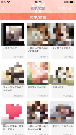 with好みのカード一覧画面