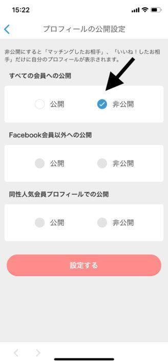 Omiaiプロフィールの公開設定画面