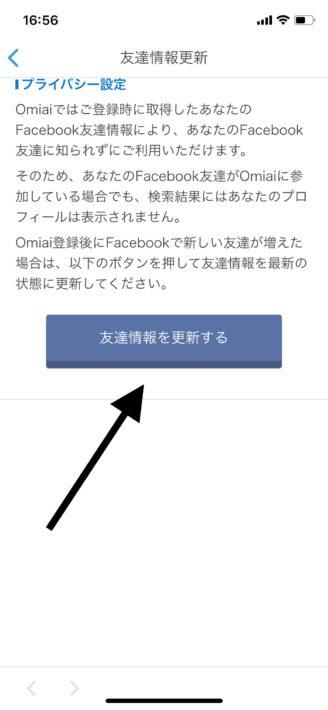 Omiai友達情報更新画面