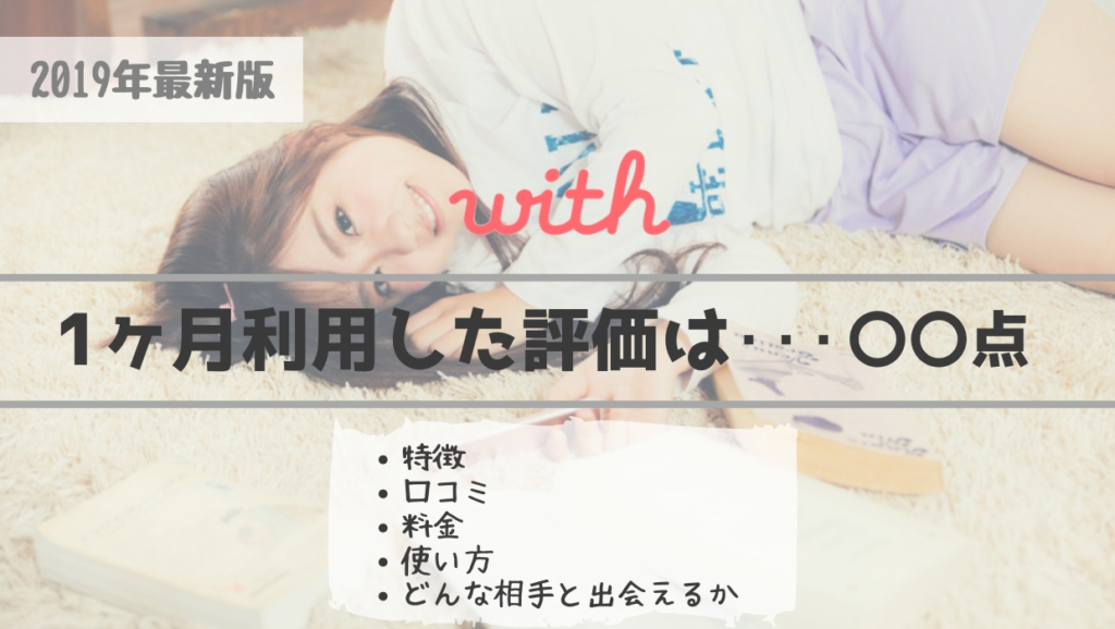 with評価アイキャッチ画像