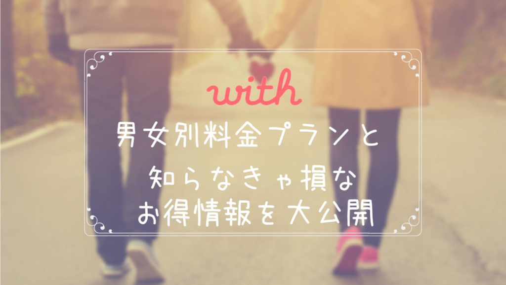 with料金サムネイル