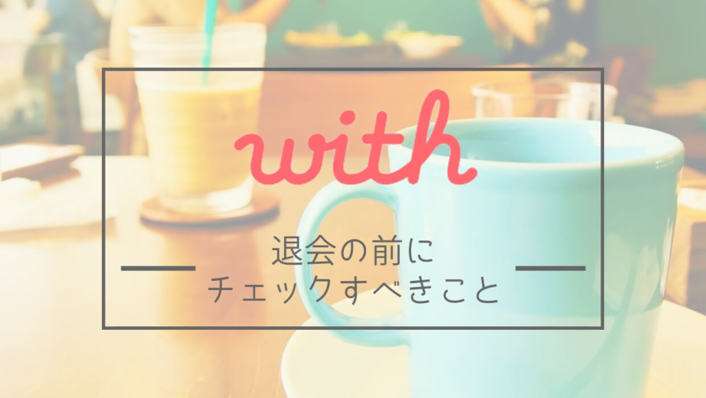 with退会アイキャッチ