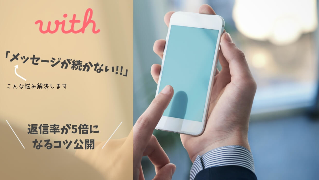 withメッセージサムネイル