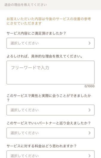 ゼクシィ縁結びアプリ画面