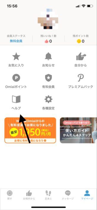 Omiaiアプリ画面