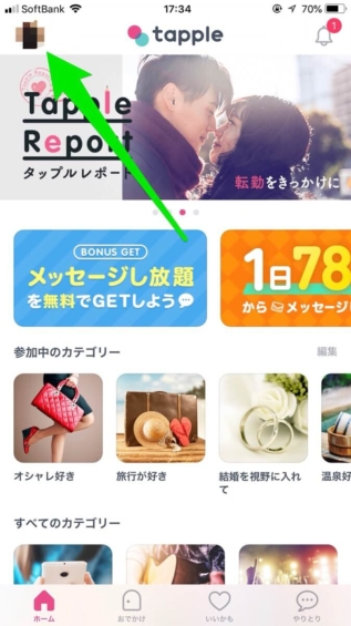 タップル誕生アプリ画面