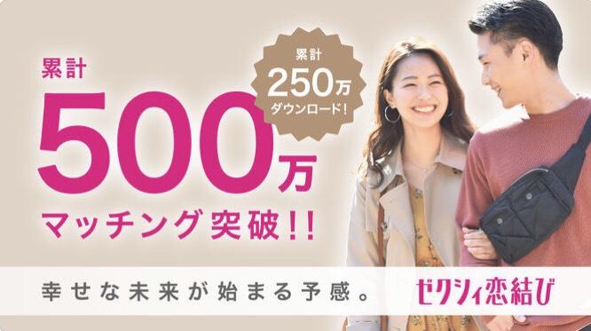 マッチングアプリ ゼクシィ恋結び 恋活 出会い