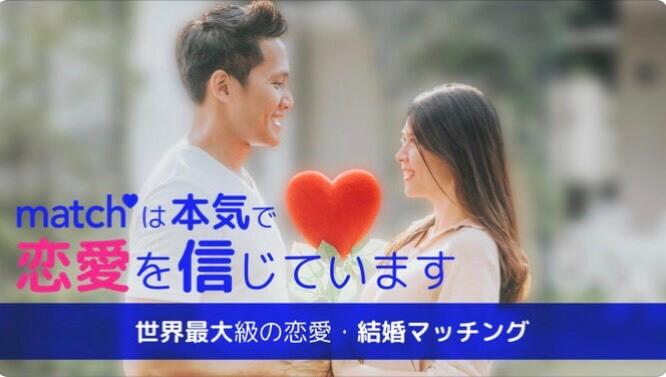 マッチングアプリ マッチ 結婚 婚活