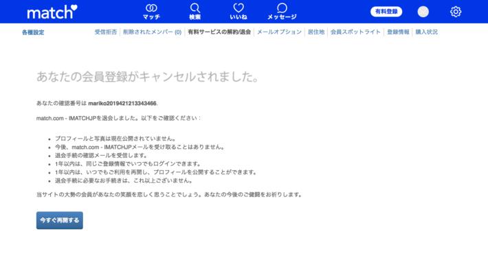 Matchブラウザ画面