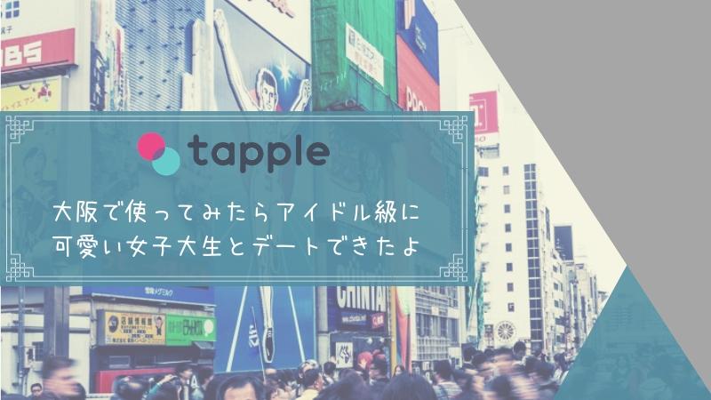 タップル大阪サムネイル