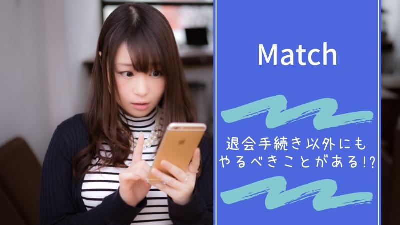 Match退会サムネイル