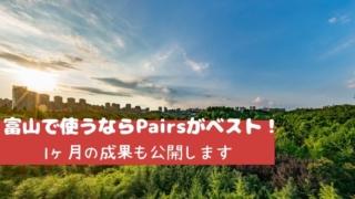 ペアーズ富山
