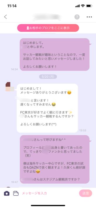 アオッカメッセージ画面