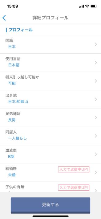 Omiai詳細プロフィール設定画面