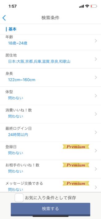 Omiai条件検索画面