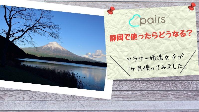 ペアーズ静岡