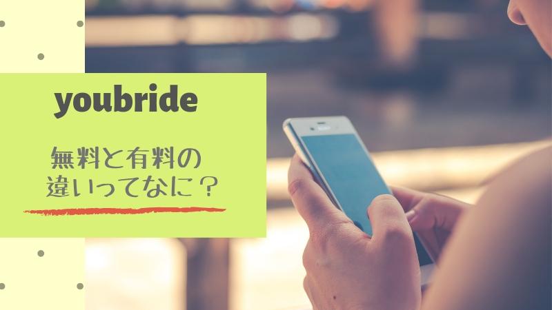 youbride無料