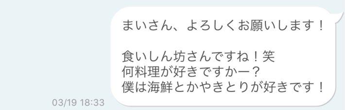 Omiaiメッセージ画面