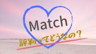 Match評判サムネイル
