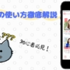 with使い方サムネイル