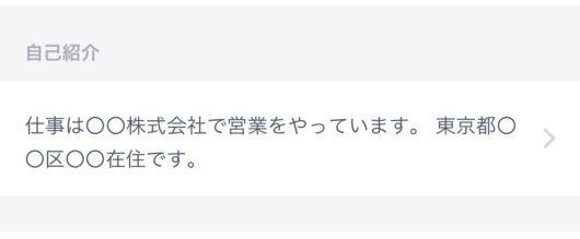 タップル誕生自己紹介編集画面