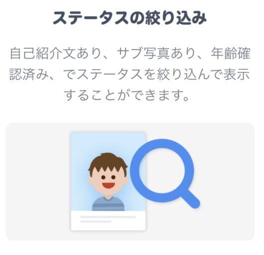 タップルの検索機能について