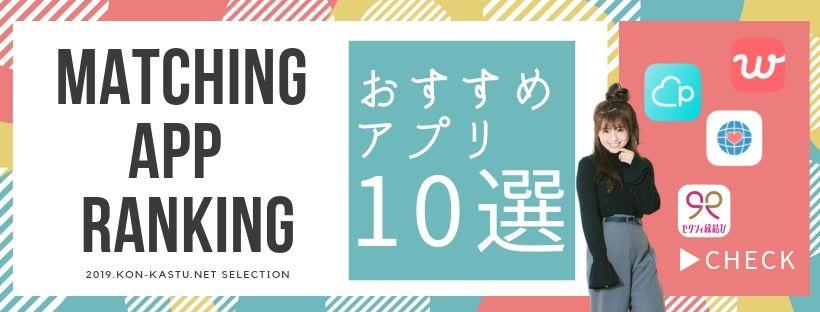 【2019年】令和の優良マッチングアプリランキング大公開!使い続けて徹底比較したおすすめBEST10