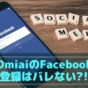 OmiaiFacebookサムネイル