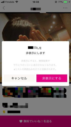 ゼクシィ恋結び非表示設定