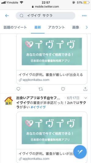 Twitterの検索結果画面