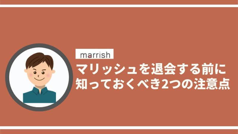marrish退会サムネイル