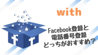withFacebookサムネイル