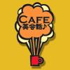 ネイティブ講師との英会話が格安料金で楽しめるカフェ英会話♪素敵なカフェで毎日開催