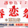 春恋祭@恵比寿 (東京都) | 街コンジャパン-全国の街コン公式サイト-